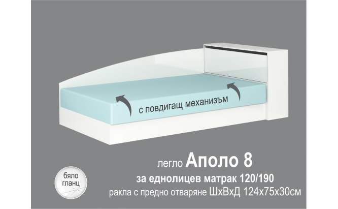 "Легло ""Аполо 8""- Бяло гланц"